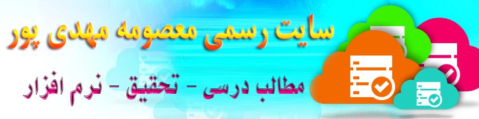 سایت رسمی معصومه مهدی پور