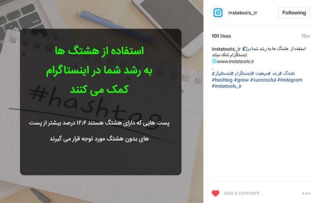 نکاتی درباره نوشتن یک عنوان خوب در اینستاگرام caption instagram