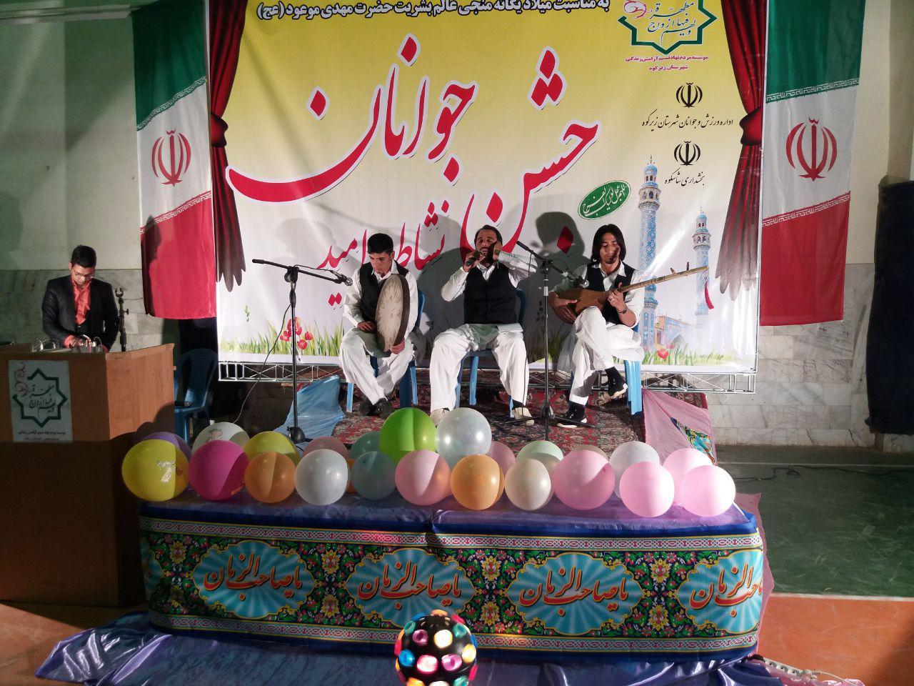 جشن بزرگ نشاط و اميد جوانان در آبيز همزمان با شب ولادت حضرت مهدي (عج)