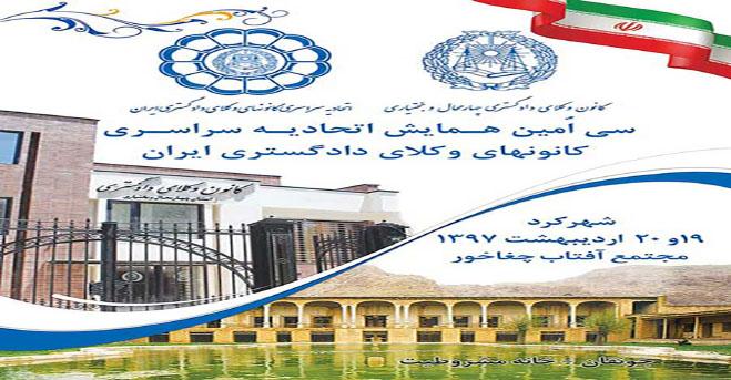 سی اُمین همایش اتحادیه سراسری کانون های وکلای دادگستری ایران
