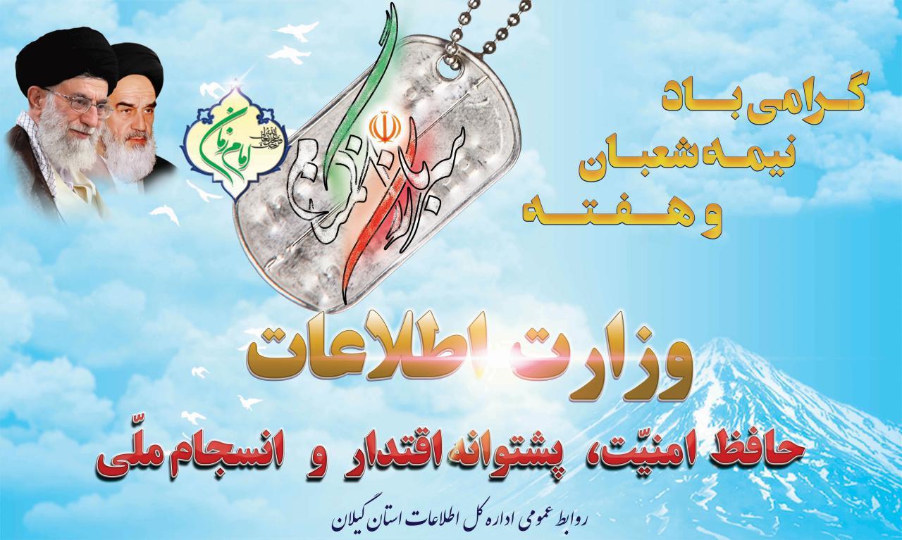 گزارش مختصری از مجاهدتهای خاموش سربازان گمنام آقا امام زمان (عج) در اداره کل اطلاعات استان
