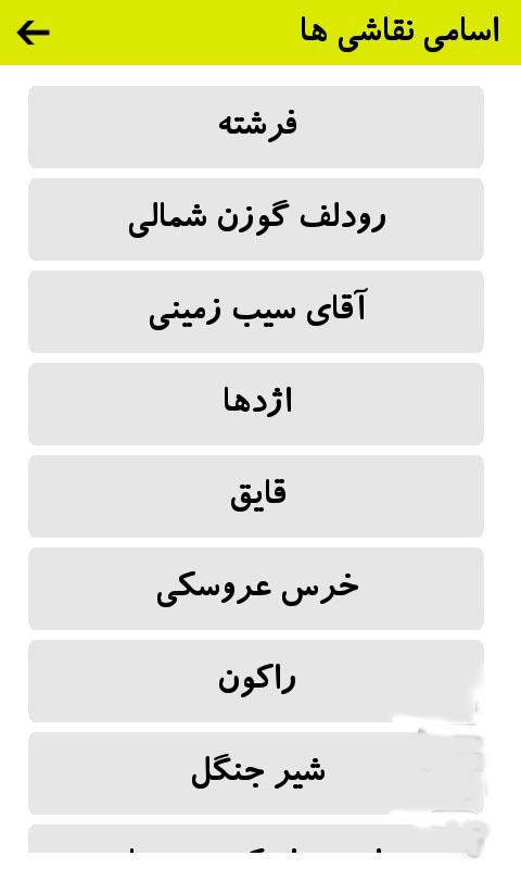 [عکس: com_abdollah2_kashaneh_drawing_forkids1.jpg]