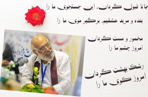 مهندس حسین دژاکام