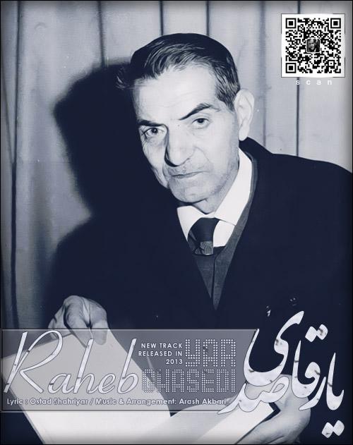http://s8.picofile.com/file/8326072418/38Raheb_Yar_Ghasedi.jpg