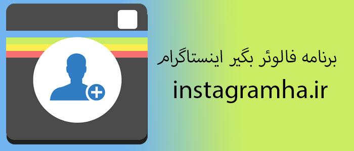 دانلود FollowerBegir 5.5.2 نسخه جدید برنامه فالوئر بگیر اینستاگرام اندروید