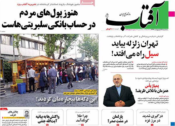 مطبوعات امروز صبح