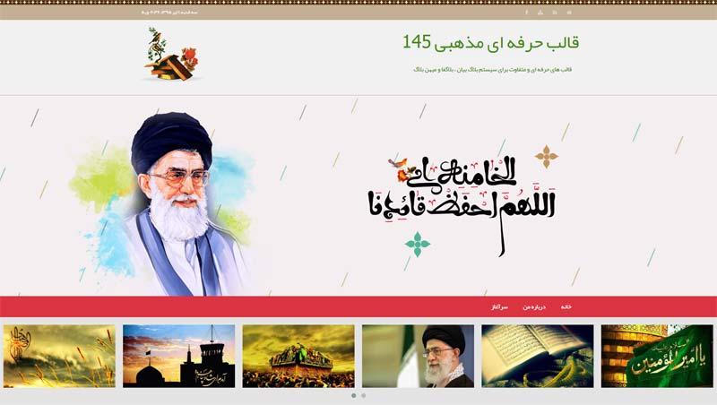 قالب وبلاگ مذهبی جدید با اسلایدر