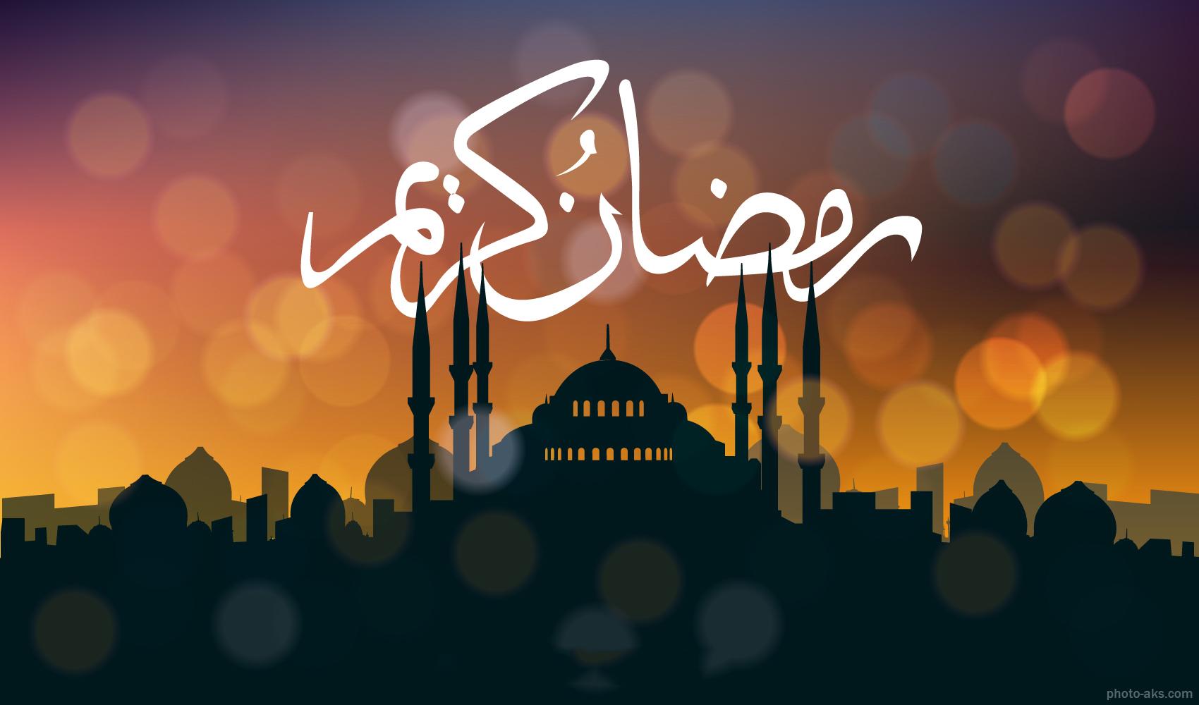 فرارسیدن ماه مبارک رمضان بر تمام مسلمانان مبارک باد