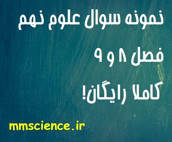 نمونه سوال فصل 8 و 9 علوم نهم