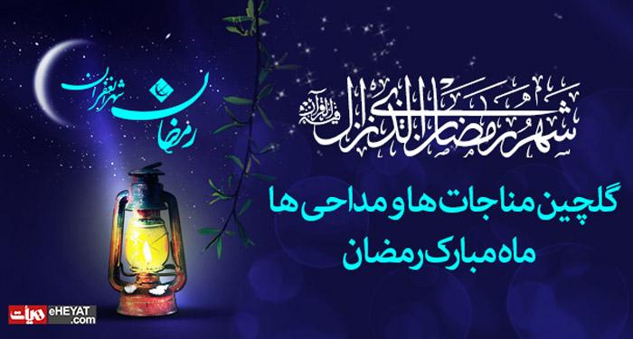 صوت|گلچین کامل ۳۰ شب ماه مبارک رمضان از همه مداحان مطرح کشور سال ۱۳۹۶