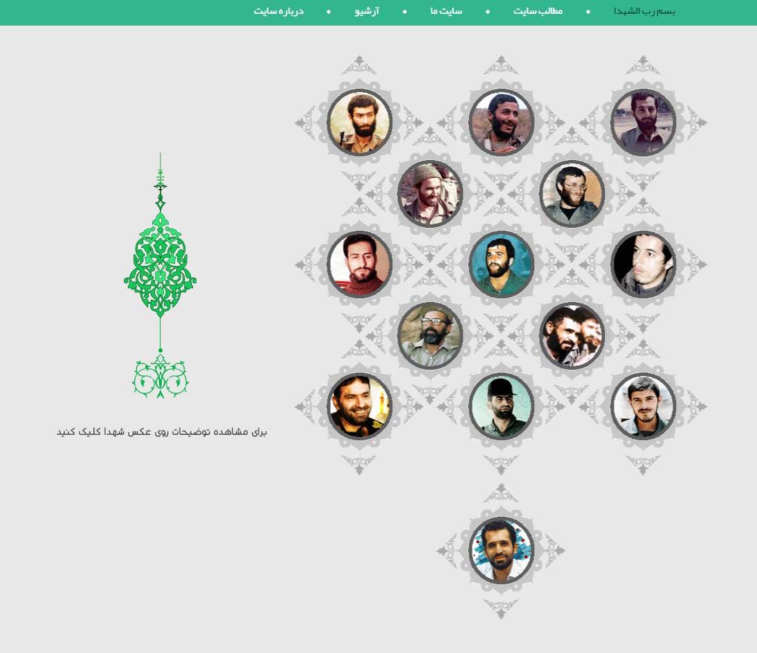 قالب وبلاگ سرداران شهید