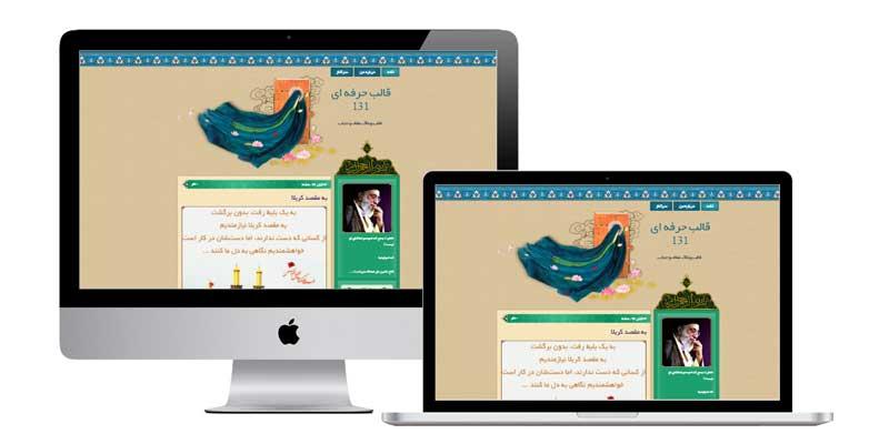 قالب وبلاگ حرفه ای عفاف و حجاب