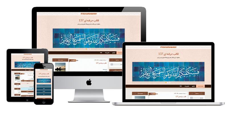 قالب وبلاگ مذهبی قرآنی رحیل