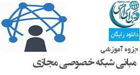 جزوه آموزشی مبانی شبکه خصوصی مجازی
