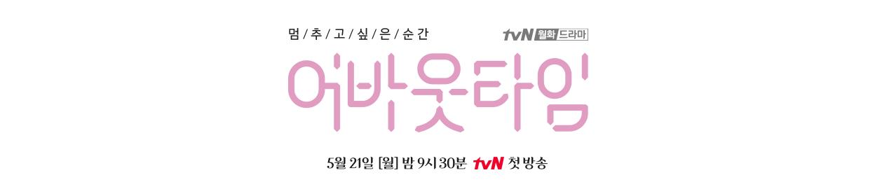 دانلود سریال کره ای درباره زمان About Time 2018
