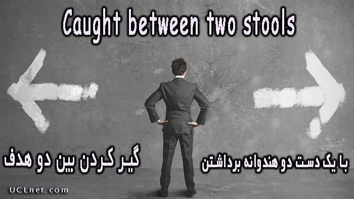 با یک دست دو هندوانه برداشتن – Caught between two stools– اصطلاحات زبان انگلیسی – English Idioms