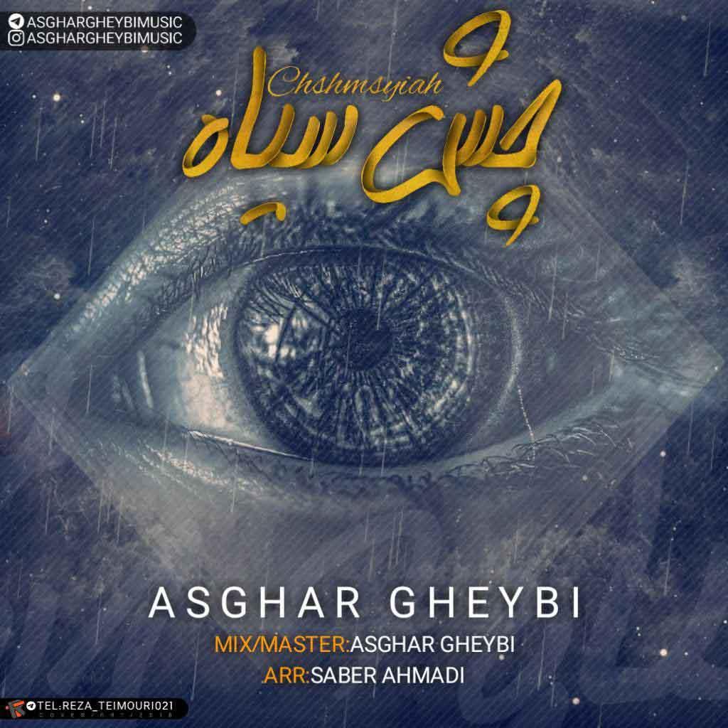 دانلود آهنگ جدید اصغر غیبی به نام چش سیاه