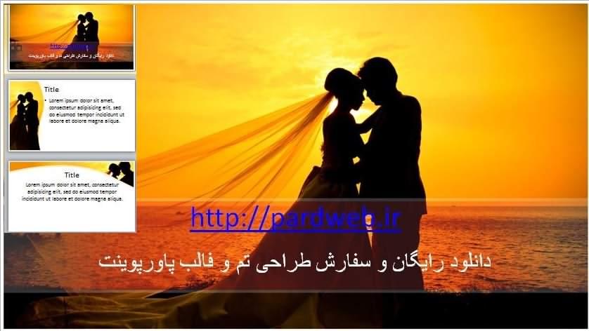 دانلود رایگان قالب پاورپوینت عروسی