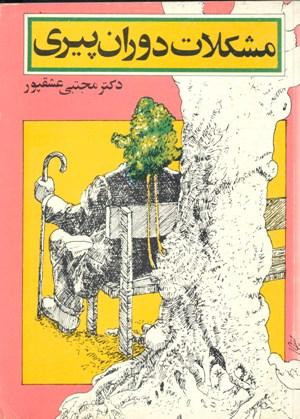 کتاب مشکلات دوران پیری