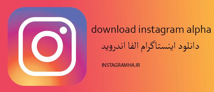 دانلود instagram-alpha_47.0.0.0.40 اینستاگرام الفا اندروید