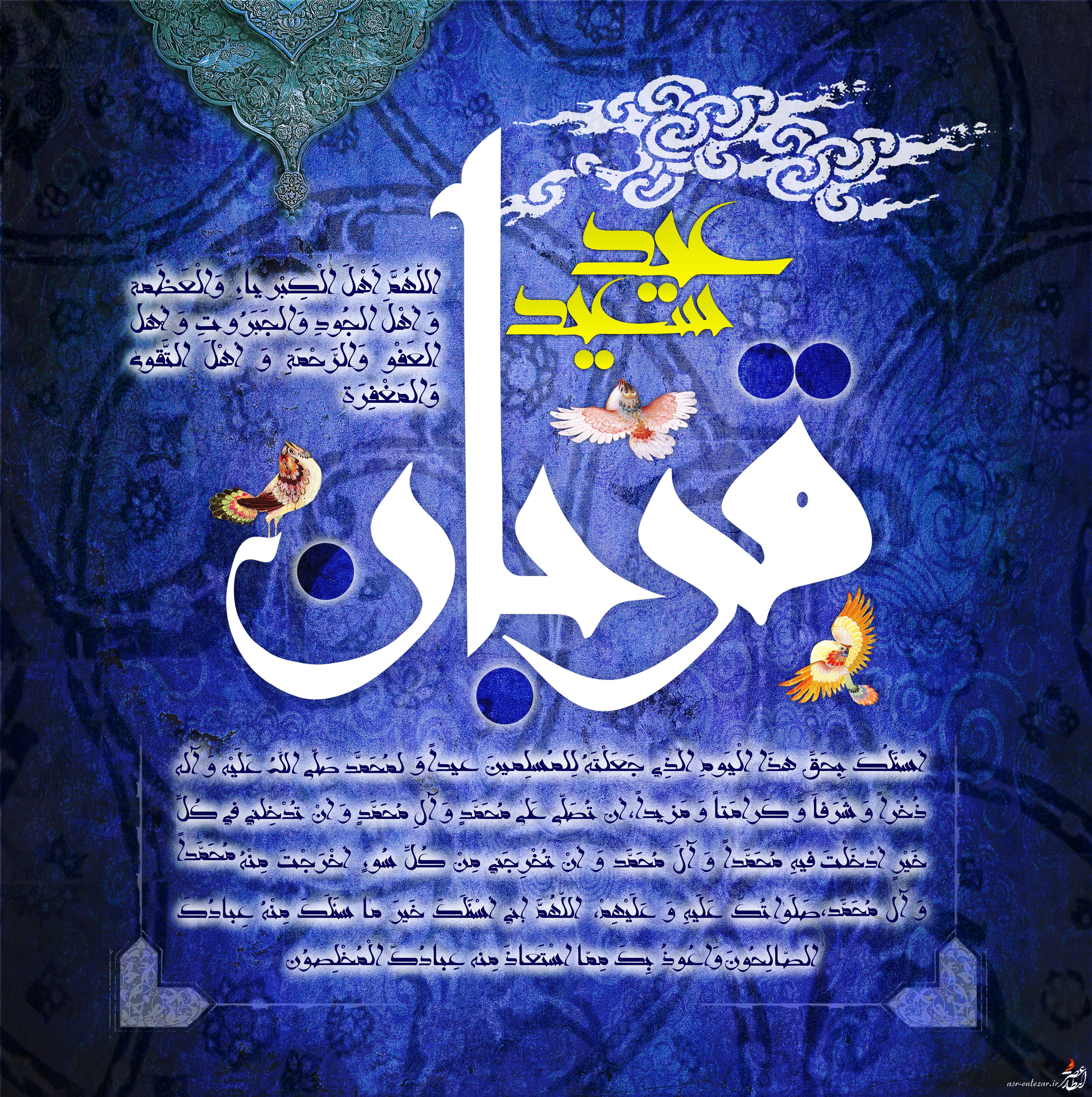 دعای قربانی عید قربان صوتی