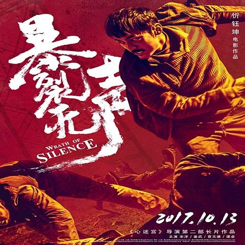 دانلود فیلم Wrath Of Silence 2017