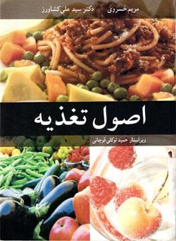 کتاب اصول تغذیه