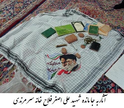 شهید علی اصغر فلاح خانه سر مرندی
