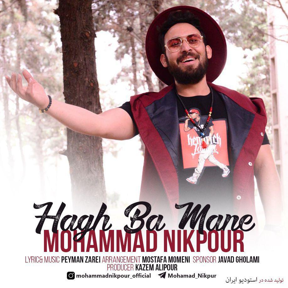دانلود آهنگ شاد جدید محمد نیک پور بنام حق با منه