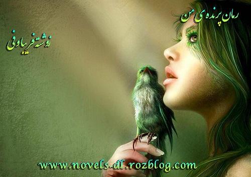 دانلودرمان پرنده ی من