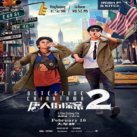 دانلود فیلم Detective Chinatown 2 2018