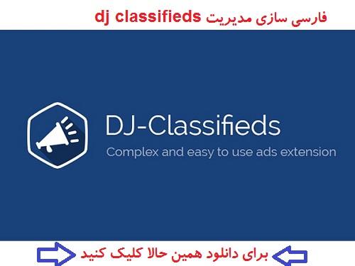 فارسی سازی مدیریت dj classifieds
