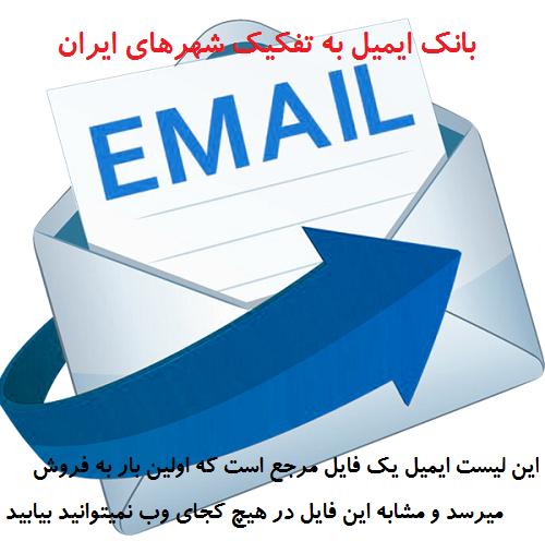 بانک ایمیل تفکیک شده