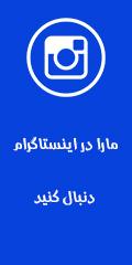به اینستاگرام سایت ما بپیوندید