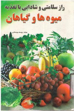 کتاب راز سلامتی و شادابی با تغذیه میوه و گیاهان