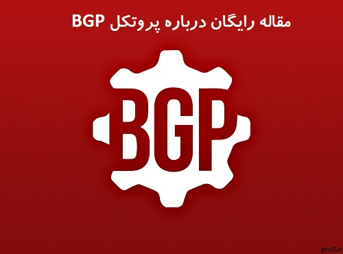 پروتکل BGP