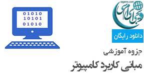دانلود جزوه آموزشی مبانی کاربرد کامپیوتر