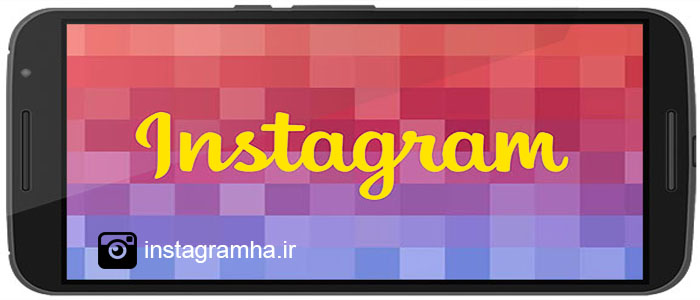 download instagram android 53 با لینک مستقیم