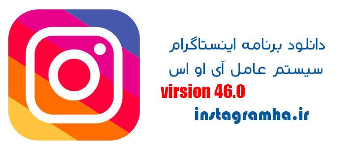 دانلود نرم افزار Instagram v46.0 برای آیفون ، آیپد و آیپاد