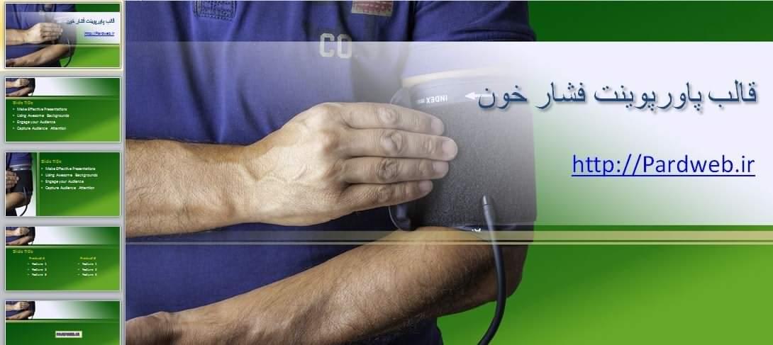 دانلود رایگان قالب پاورپوینت فشار خون