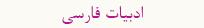 ادبيات فارسي