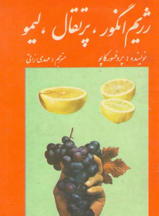 کتاب رژیم انگور ، پرتقال ، لیمو