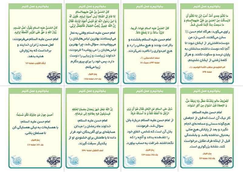 احادیث امام حسن علیه السلام در اندازه کوچک