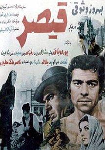 دانلود رايگان فيلم قيصر با لينك مستقيم و كيفيت بالا