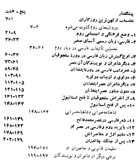 زبان و ادب فارسی در سرزمین عثمانی