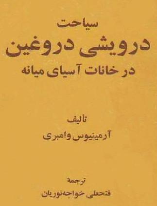تصویر جلد کتاب سیاحت نامه درویشی دروغین
