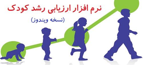 نرم افزار ارزیابی رشد کودک
