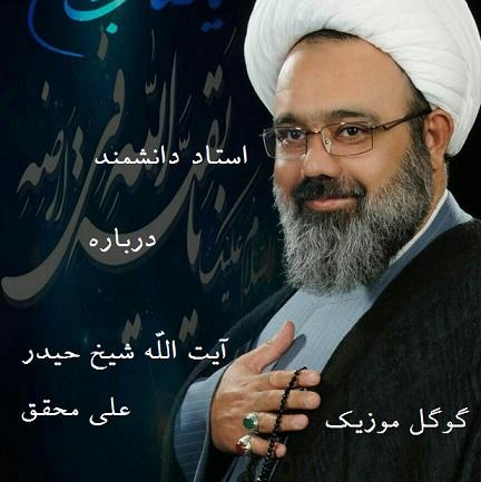 حاج اقا دانشمند درباره شیخ حیدر علی محقق
