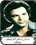 پیمان تبریزی اهنگ عاشق اولمشام