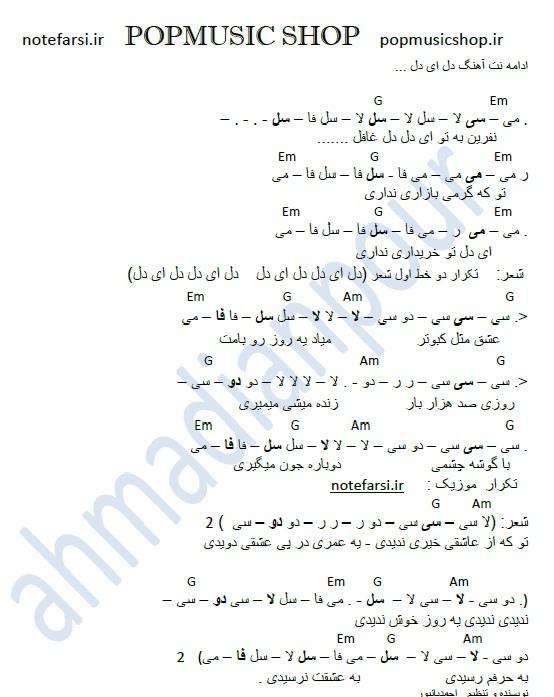 ادامه نت فارسی دل ای دل